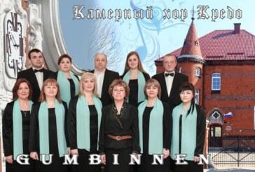 """Kammerchor """"Credo"""" aus Ostpreußen: Konzert in Rinteln"""