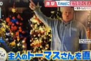 """Von Rinteln-Aktuell bis Tokio: Japanischer Sender """"Fuji TV"""" wird auf Weihnachtsbäume aus Volksen aufmerksam"""